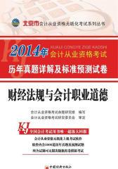天合教育·(2014年)北京省会计从业资格无纸化考试系列丛书·历年真题详解及标准预测试卷:财经法规与会计职业道德
