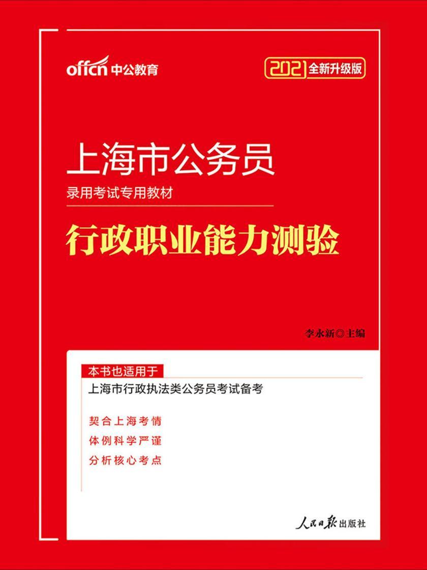 中公2021上海市公务员录用考试专用教材行政职业能力测验(全新升级)