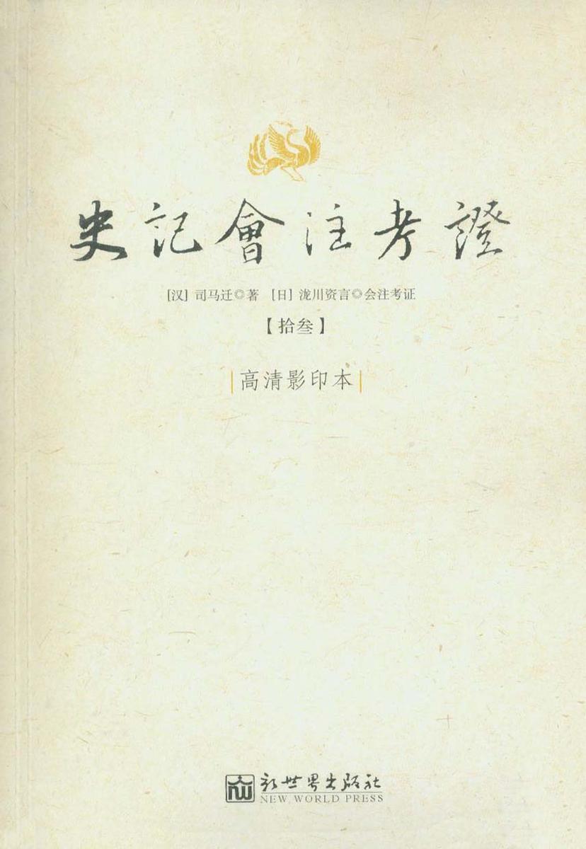 史记会注考证(十三)(仅适用PC阅读)