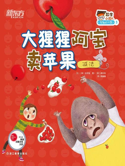 大猩猩阿宝卖苹果(减法)