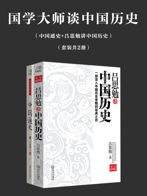听国学大师讲历史(中国通史+吕思勉讲中国历史)共两册