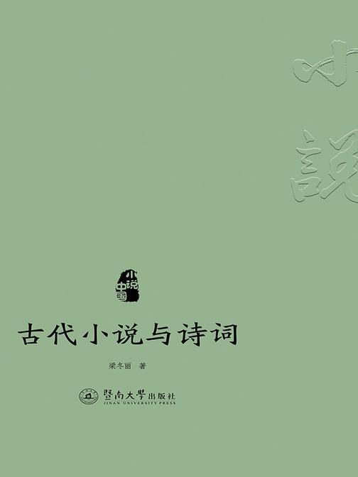 小说中国·古代小说与诗词