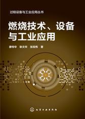 燃烧技术、设备与工业应用