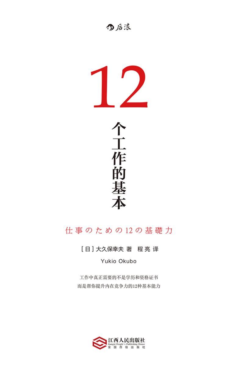 12个工作的基本(畅销日本10年的经典工作术,帮你实现职场目标的12种基本能力!)