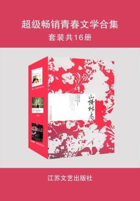 超级畅销青春文学合集(匆匆那年、初恋爱、山楂树之恋等小说套装共16本)