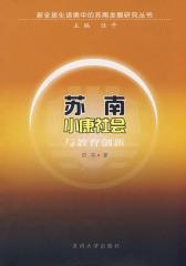 苏南小康社会与教育创新(仅适用PC阅读)