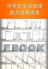 中学生生活自理能力培养读本