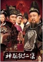 神断狄仁杰(影视)