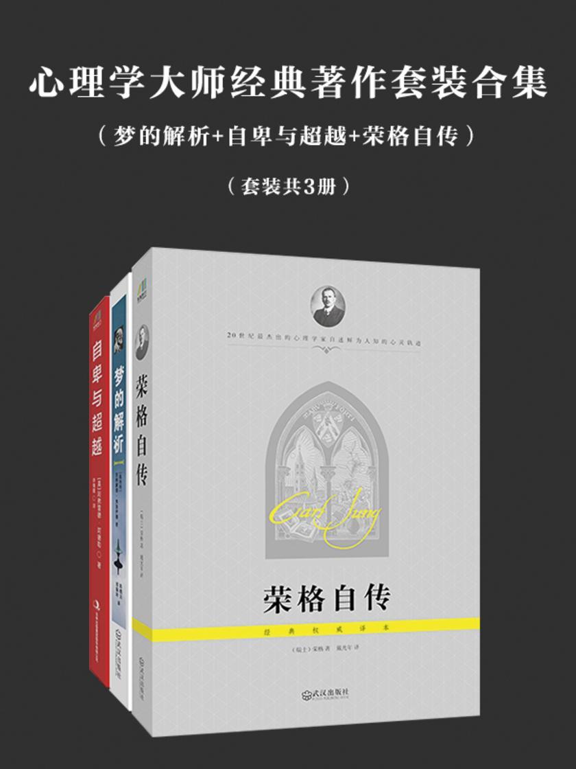 心理学经典名作大合集(梦的解析+自卑与超越+荣格自传)共3册