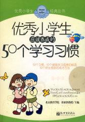 优秀小学生应该养成的50个学习习惯(试读本)