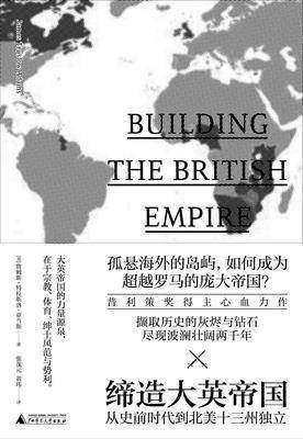 新民说  缔造大英帝国:从史前时代到北美十三州独立