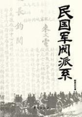 割据一方的乱世枭雄:民国军阀派系(试读本)