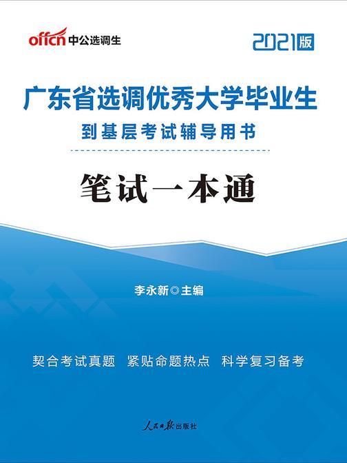 中公2021广东省选调优秀大学毕业生到基层考试辅导用书笔试一本通