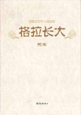 格拉长大(21世纪作家文库)