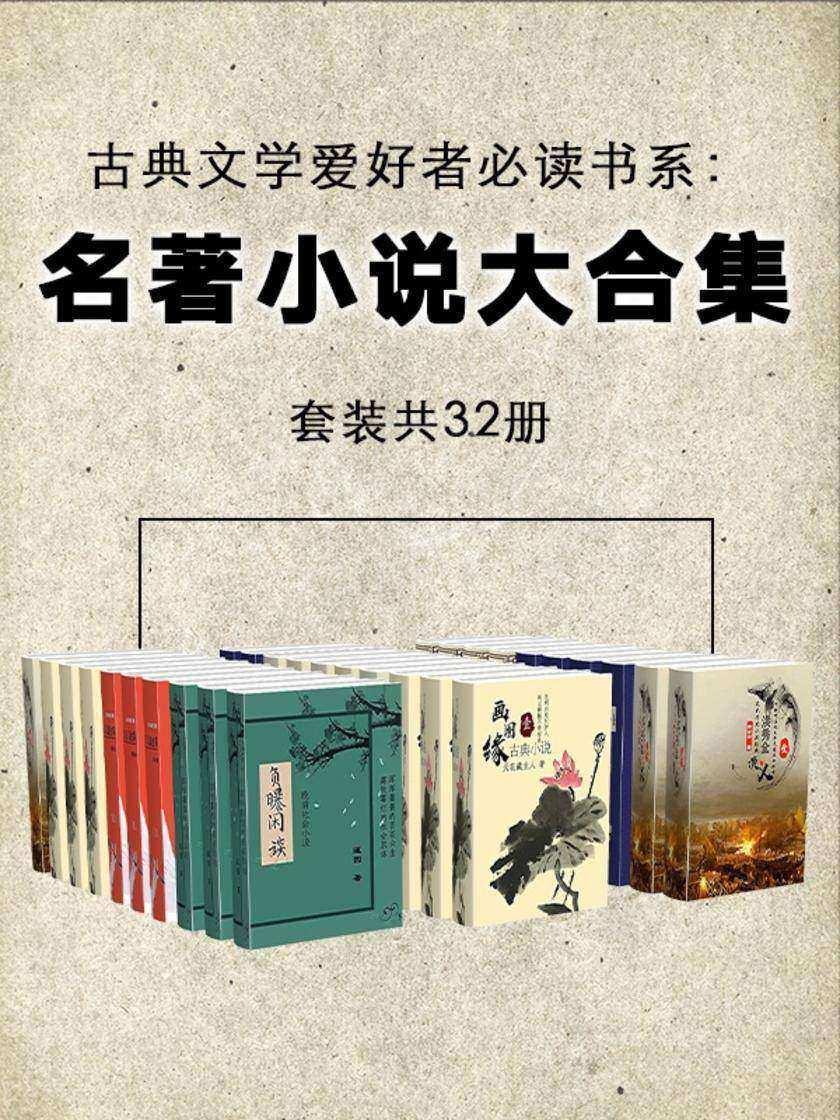 古典文学爱好者必读书系:名著小说大合集(套装共32册)