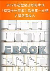 2012年初级会计职称考试《初级会计实务》陈淑亭一点通之第四章收入(仅适用PC阅读)