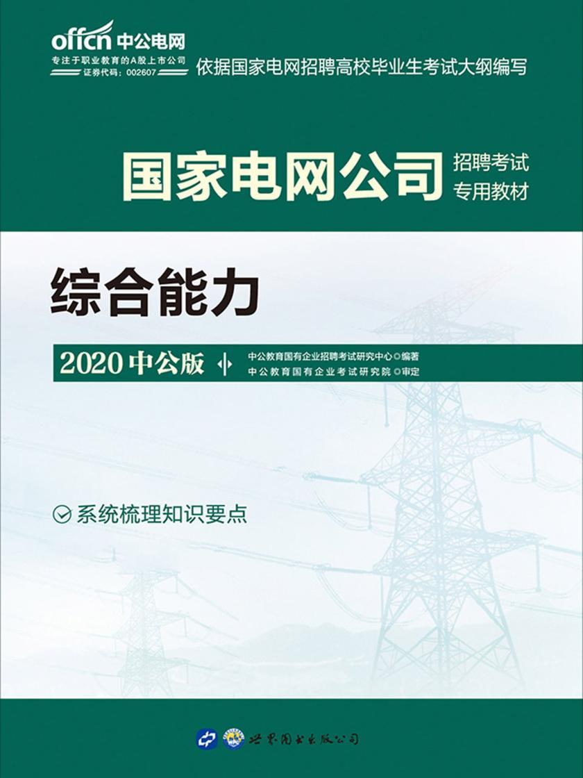 中公2020国家电网公司招聘考试专用教材综合能力