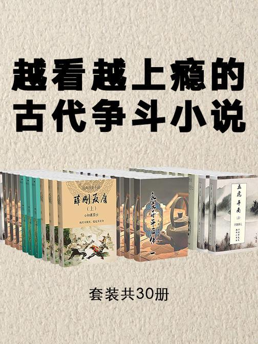 越看越上瘾的古代争斗小说(套装共30册)