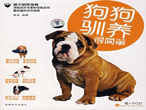 狗狗驯养很简单:爱犬驯养宝典(仅适用PC阅读)