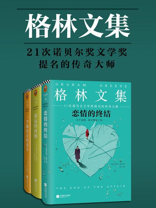 格林文集(共3册)(《恋情的终结》《命运的内核》《一个被出卖的杀手》)