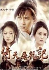 倚天屠龙记邓超版(影视)