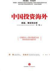 中国投资海外