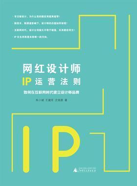 网红设计师IP运营法则——如何在互联网时代建立设计师品牌