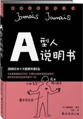 """A型人说明书(日本年度畅销书第5名,"""" 潮血型说明书""""系列2)(试读本)"""