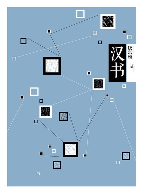 中信国学大典·汉书