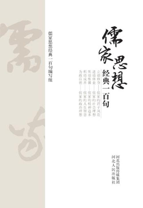 儒家思想经典100句