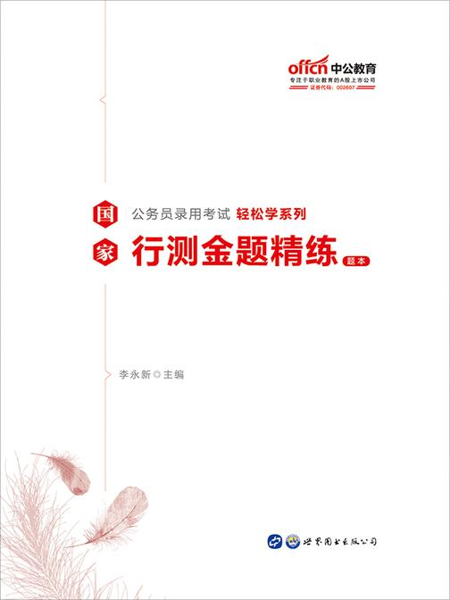 中公2020国家公务员录用考试轻松学系列行测金题精练