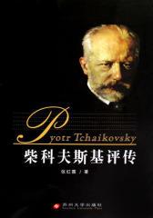柴科夫斯基评传(仅适用PC阅读)