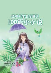 值得中学生珍藏的100篇小小说