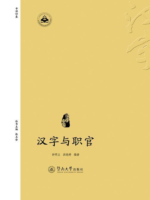 汉字中国·汉字与职官