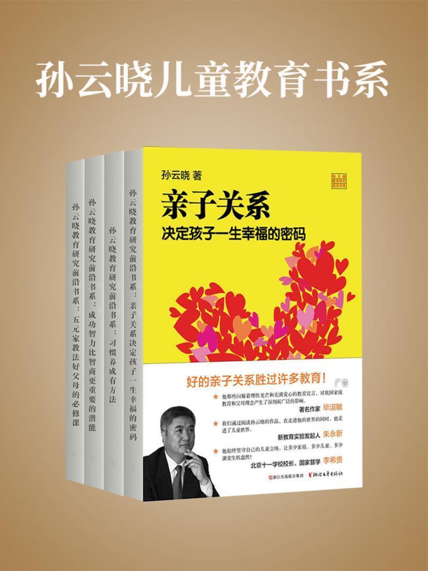 孙云晓儿童教育书系