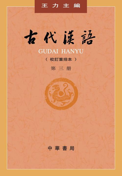 古代汉语(校订重排本)第3册