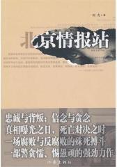 北京情报站(试读本)