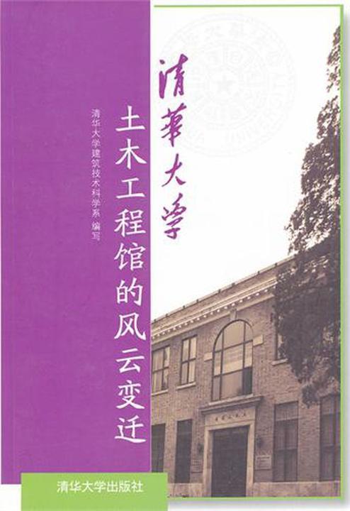 清华大学土木工程馆的风云变迁