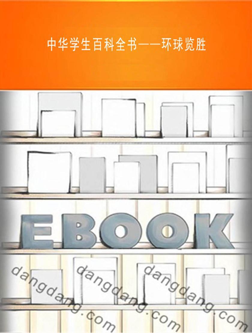 中华学生百科全书——环球览胜