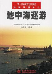 地中海巡游——异域风情丛书(试读本)