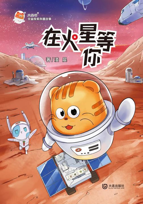 火星喵宇宙探索科普故事·在火星等你