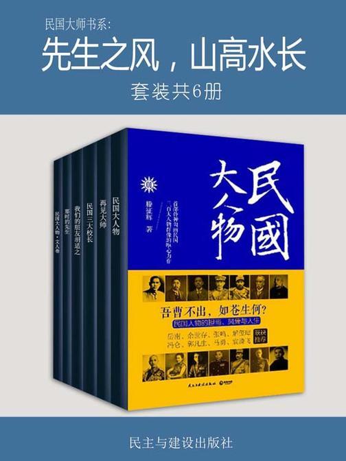 民国大师书系:先生之风,山高水长(套装共6册)