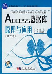 Acccess数据库原理与应用(第二版)(试读本)
