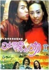吐司男之吻2:爱情本事(影视)