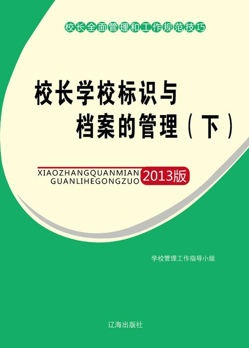 校长学校标识与档案的管理(下)