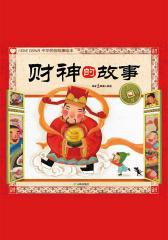 吉星高照中华民俗故事绘本——财神的故事