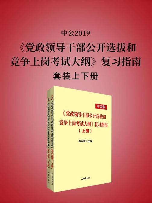 中公2019《党政领导干部公开选拔和竞争上岗考试大纲》复习指南(全2册)