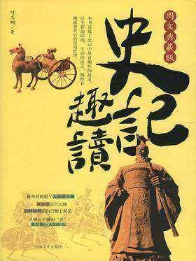 史记趣读(图文典藏版)