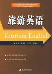 旅游英语(仅适用PC阅读)