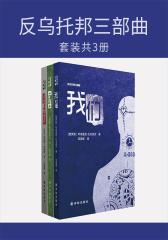 反乌托邦三部曲(译林经典)(套装共3册)